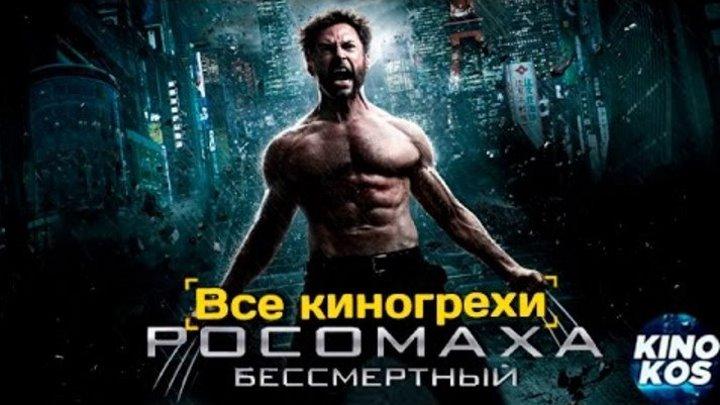 Все киногрехи и киноляпы Росомаха_ Бессмертный