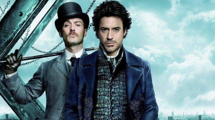 Шерлок Холмс (2009) 12+ (Sherlock Holmes)