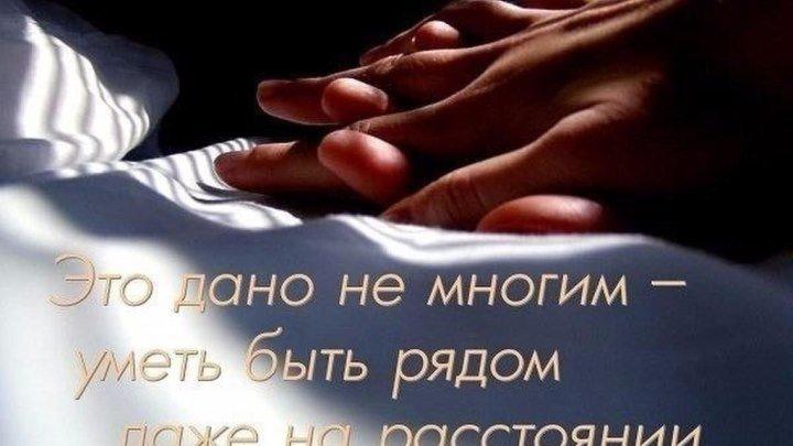 Берегите тех , в чьих глазах Вы - не отражение , а Смысл Жизни ...