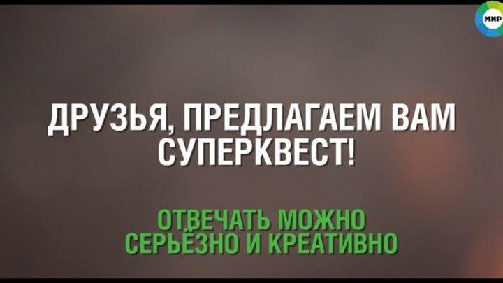 СУПЕРКВЕСТ
