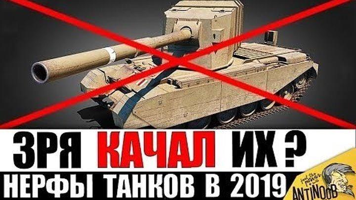 #AnTiNooB: 📅 📉 📺 ЗРЯ КАЧАЛИ? НЕРФ 5 ЛУЧШИХ ТАНКОВ В 2019 в World of Tanks? #нерф #2019 #видео