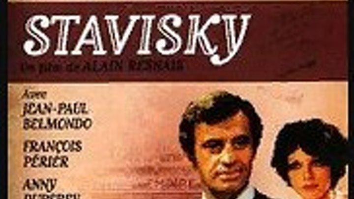 """"""" Ставиский """" ( историч .фильм . 1974 ) Жан Поль Бельмондо ."""