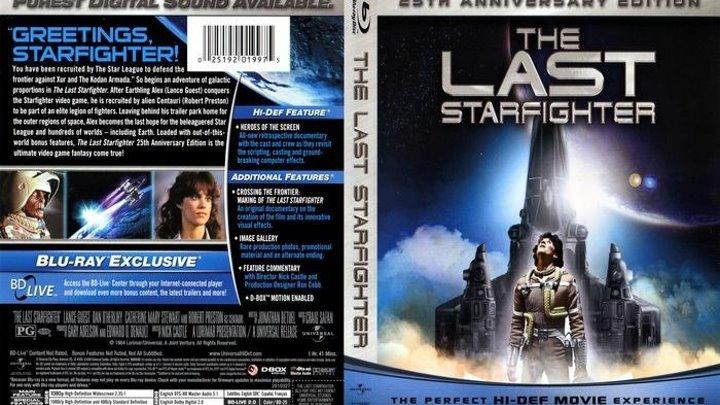 Последний звёздный боец (Ник Касл) [1984, США, Фантастический боевик]