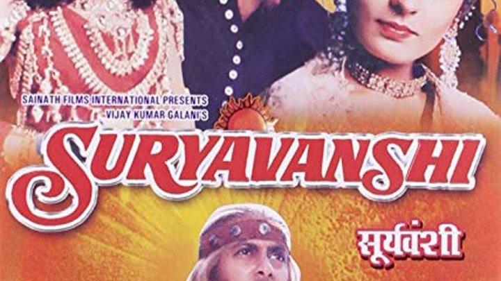Сурьяванши (Suryavanshi 1992)