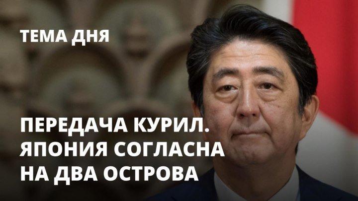 Передача Курил. Япония согласна на два острова