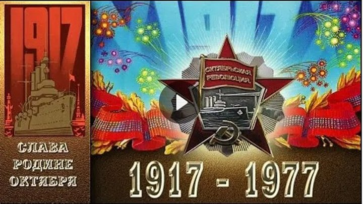 СССР, 1977 год, 7 ноября