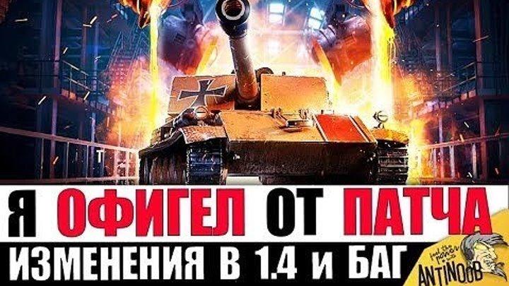 #AnTiNooB: 📺 😲 СРОЧНО! ПАТЧ 1.4... Я ОФИГЕЛ, КОГДА УЗНАЛ! World of Tanks #шок #видео