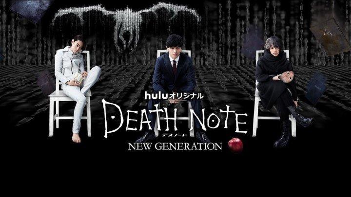 Тетрадь смерти Новое поколение (2016) серия 1.