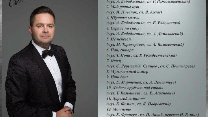 Сольный концерт Сергея Волчкова в Минске. Первое отделение