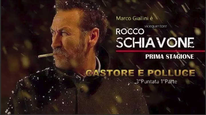 Рокко Скьявоне (2016) серия 3