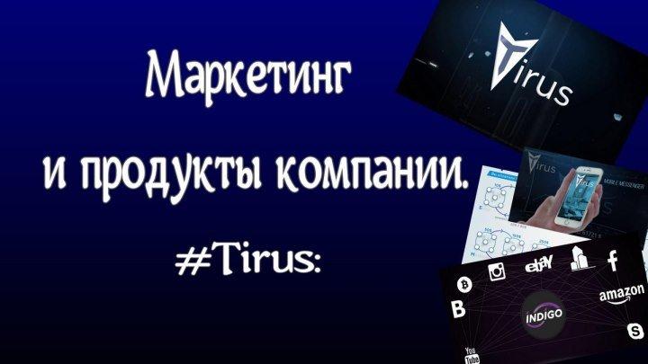 Маркетинг и продукты компании #Tirus от 05.11.2018 спикер Ольга Ощепкова