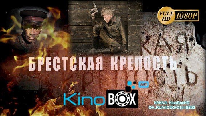 """ВОЕННЫЙ ФИЛЬМ - """"БРЕСТСКАЯ КРЕПОСТЬ""""(2010) Full HD 1080p"""