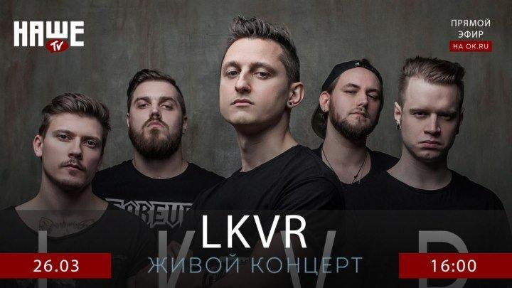 #НАШЕТВLIVE - post hardcore группа LKVR