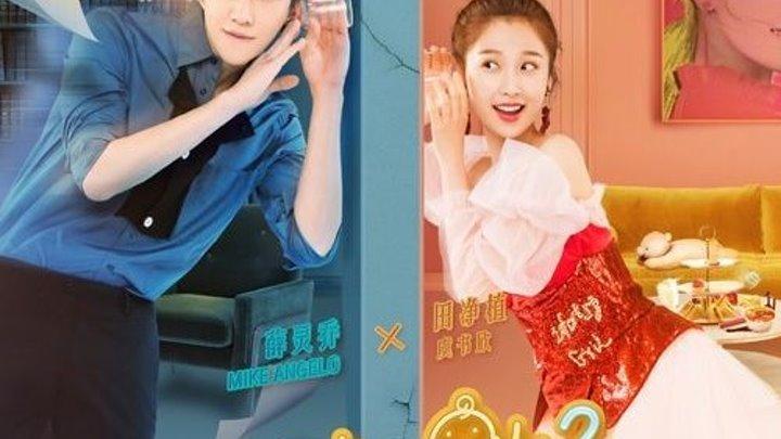 (Оригинал) Мой удивительный парень 2 - 1 из 36 серия , 2019, Китай
