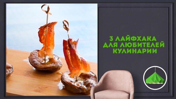 Советы любителям кулинарии