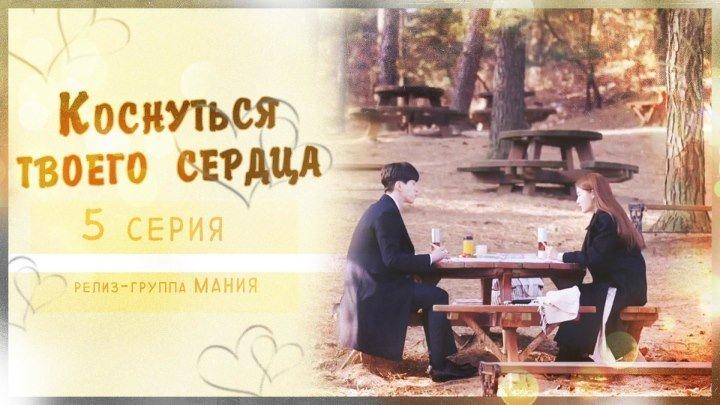[Mania] 5/16 [720] Коснуться твоего сердца / Touch your heart
