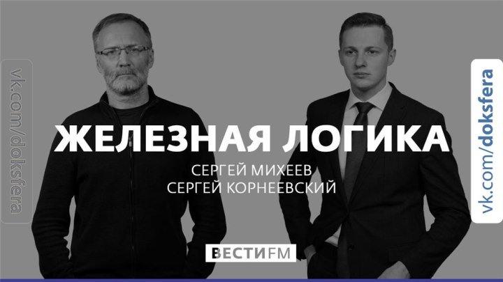 Железная логика с Сергеем Михеевым (03.12.18). Полная версия