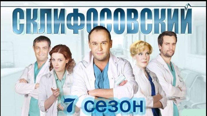 Склифосовский-7, 2019 год / Серия 9 из 16 (драма, мелодрама) HD