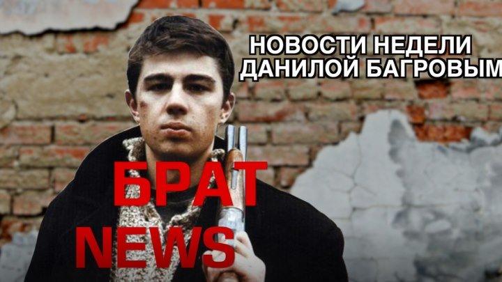 Новости недели с Данилой Багровым