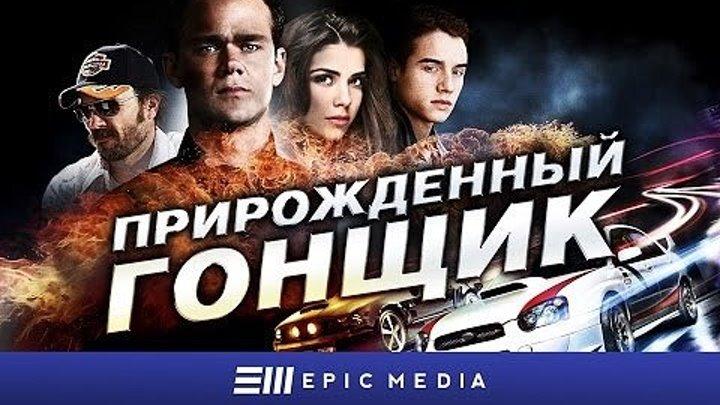 П.Г. 2011 HD Боевик, гонки....