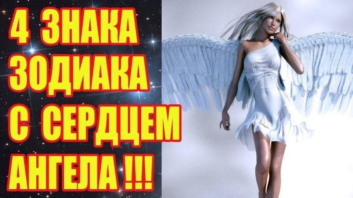 #Anna_BeSt: 4 ЗНАКА ЗОДИАКА, КОТОРЫЕ УМЕЮТ ЗАБИРАТЬ ЧУЖУЮ БОЛЬ!!! У НИХ СЕРДЦЕ АНГЕЛА!!!