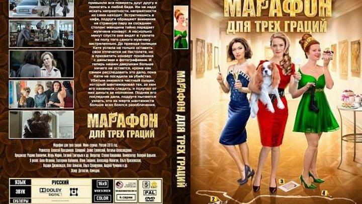Марафон для трех граций (2015,) серия 4.Россия