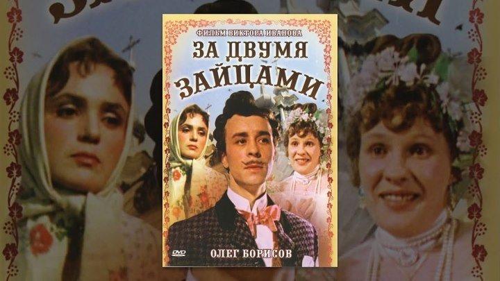 За двумя зайцами (1961) фильм