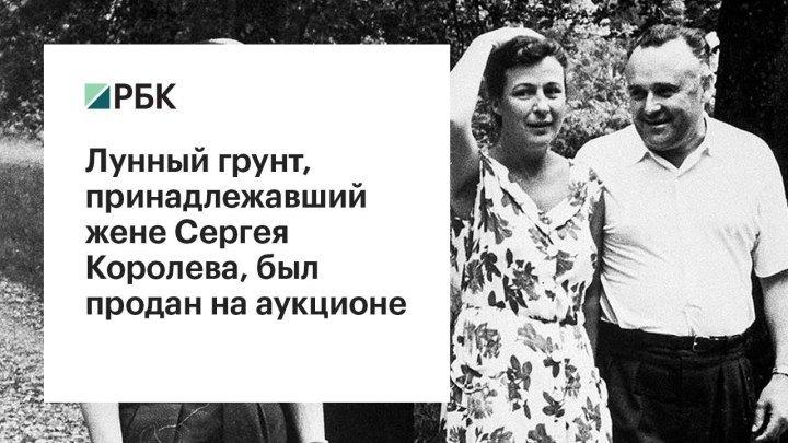 Лунный грунт, принадлежавший жене Сергея Королева, был продан на аукционе