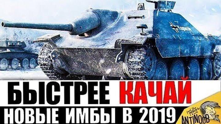 #AnTiNooB: 📅 📺 КАЧАЙ ЭТИ ИМБЫ В 2019 В ПЕРВУЮ ОЧЕРЕДЬ! ЛУЧШИЕ ИМБЫ ДЛЯ НОВИЧКА в World of Tanks! #2019 #видео