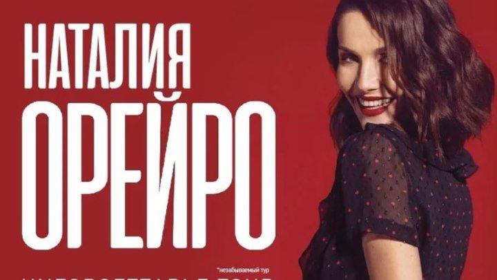 Наталия Орейро - Живой концерт!!!