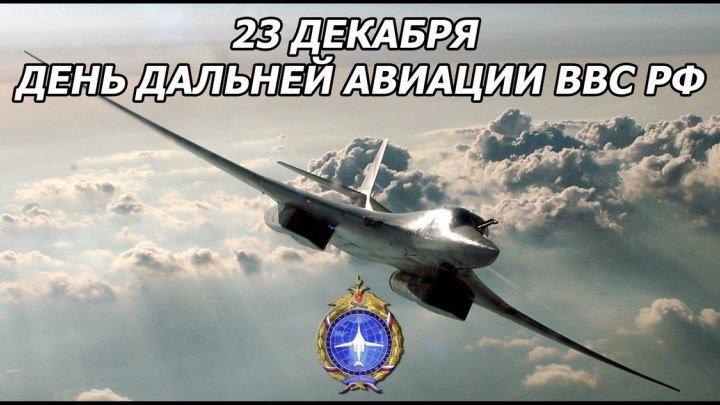 23 декабря - День дальней авиации ВКС России FHD