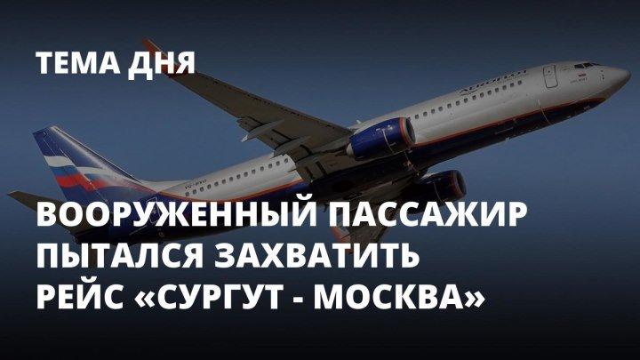 Вооруженный пассажир пытался захватить рейс «Сургут - Москва»
