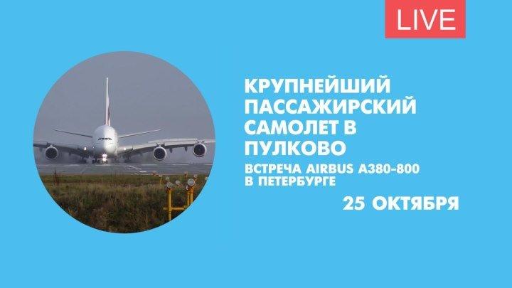 Прибытие самого большого в мире пассажирского самолета Airbus A380-800 в Пе