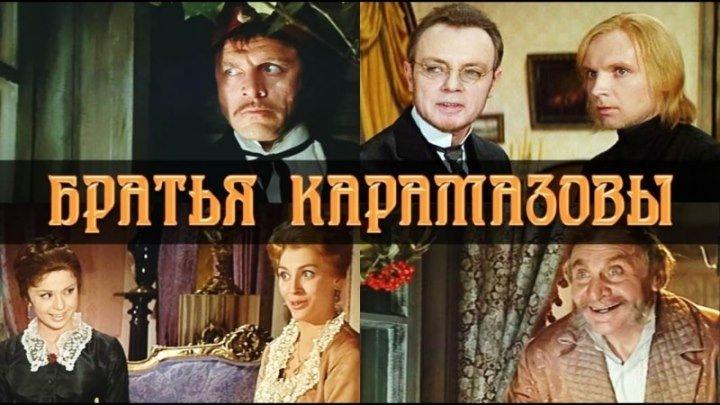 Фильм- Братья Карамазовы 3 серии (1969) драма