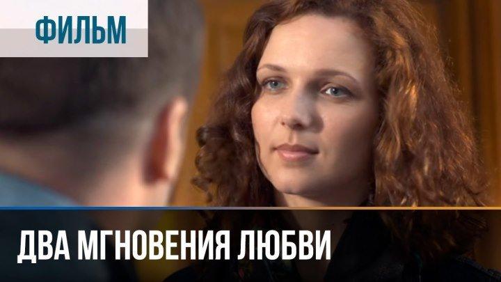Два мгновения любви 2013 г. Россия
