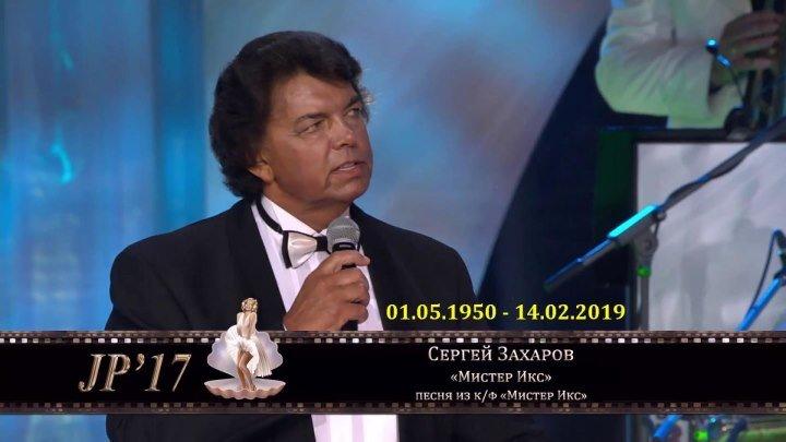 """Сергей Захаров - """"Ария Мистера Икс"""" ♫★(1080p)★♫✔"""