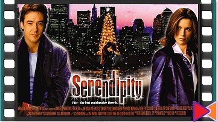 Интуиция [Serendipity] (2001)