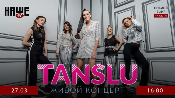 #НАШЕТВLIVE - Girls Band TANSLU.