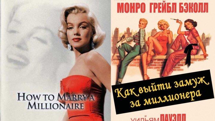 How.to.Marry.a.Millionaire.1953.1080p драма, мелодрама, комедия