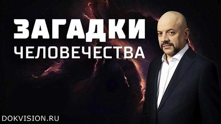 День Загадок человечества. Выпуск №5 (06/01/2019)