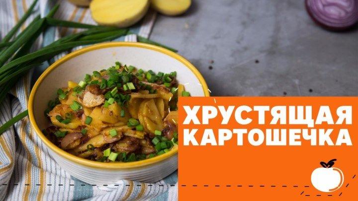 Идеальная жареная картошечка [eat easy]