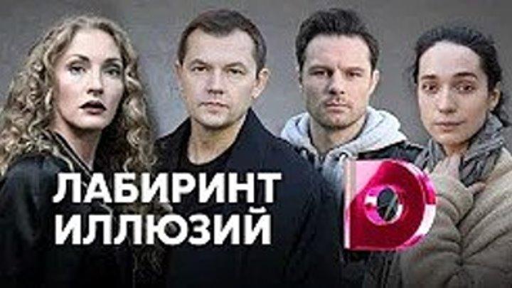 Лабиринт иллюзий (Фильм 2019) Триллер.Все 4 серии подряд   Русские мелодрамы, новинки, Русские сериалы про любовь