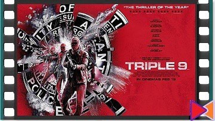 Три девятки [Triple 9] (2015)