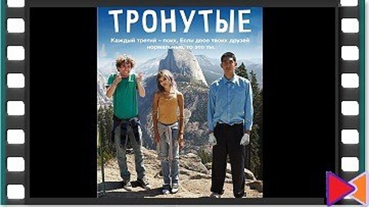 Тронутые [The Road Within] (2014)