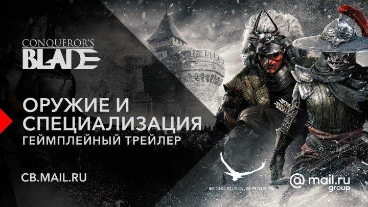 Conqueror's Blade: оружие и специализация