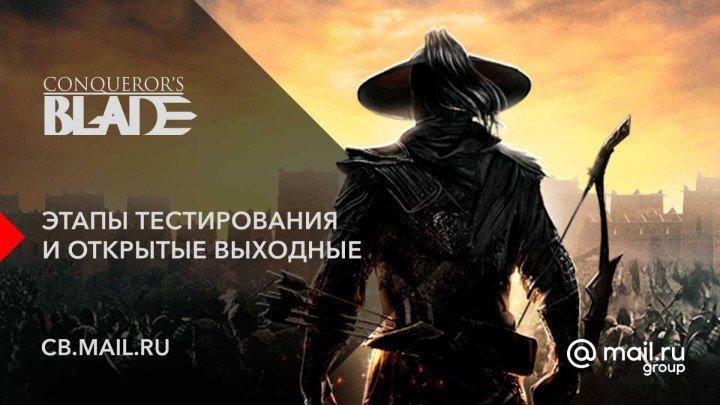 Новости Conqueror's Blade: этапы тестирования и открытые выходные