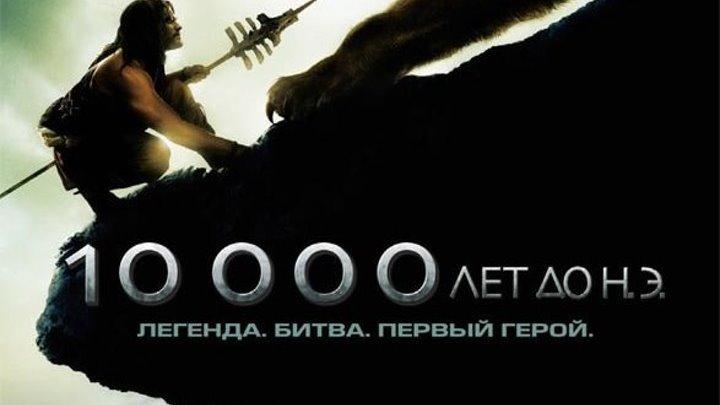 10 000 лет до н.э. 🔥 Жанр: ужасы