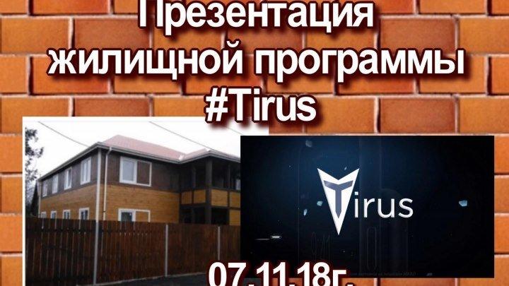 Презентация жилищной программы #Tirus _ #Тайрус от Дениса Тетерина. 07.11.2018
