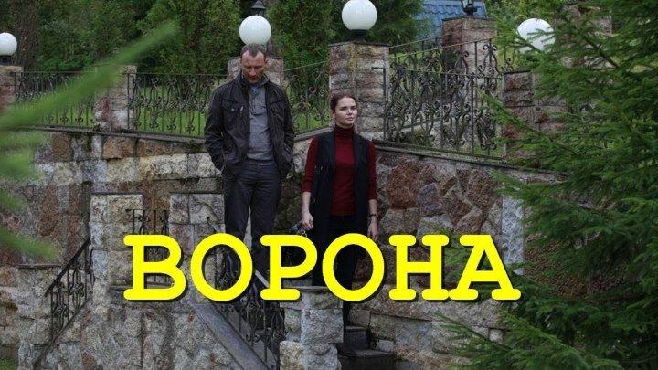 ВОРОНА. 1 серия из 12. 2018 HD детектив,триллер.