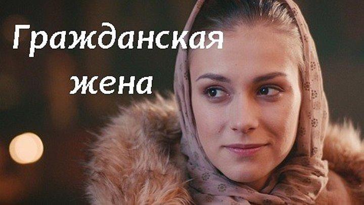 """МЕЛОДРАМА """"ГРАЖДАНСКАЯ ЖЕНА"""""""